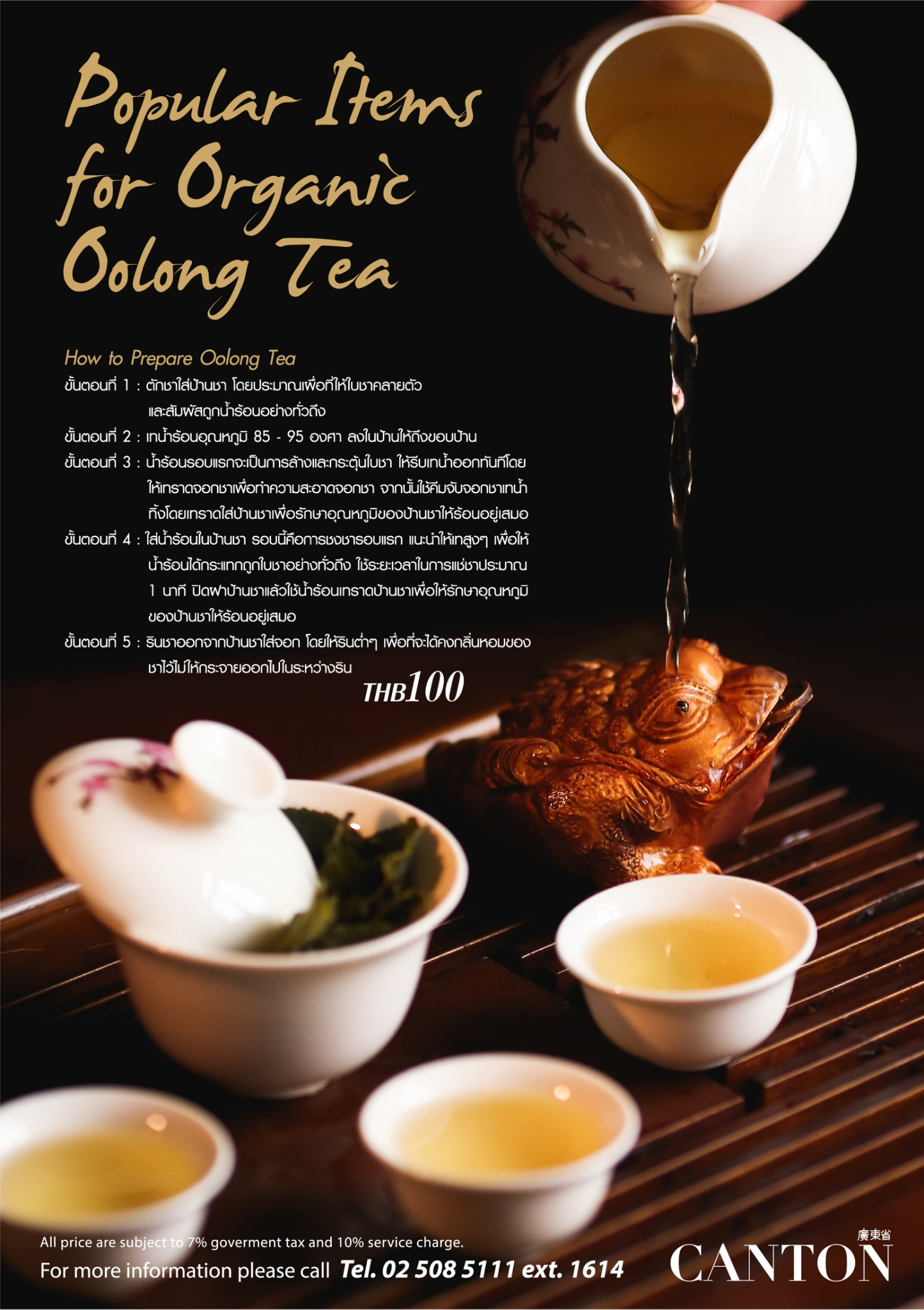 รูปภาพของ Popular Items for Organic Oolong Tea